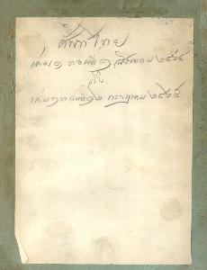 ศัทพ์ไทย เล่มที่ 1 ตอนที่ 1 เดือนสิงหาคม พ.ศ.2464