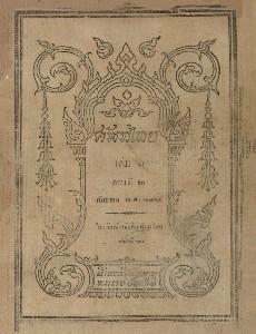 ศัทพ์ไทย เล่มที่ 1 ตอนที่ 2 เดือนกันยายน พ.ศ.2464
