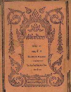 ศัทพ์ไทย เล่มที่ 1 ตอนที่ 5 เดือนธันวาคม พ.ศ.2464