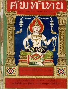 ศัทพ์ไทย เล่มที่ 3 ตอนที่ 9 เดือนเมษายน พ.ศ.2467