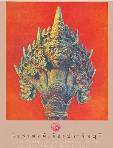 โบราณคดีเมืองปราจีนบุรี