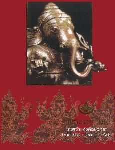 พระคเณศ เทพเจ้าแห่งศิลปวิทยา Ganesha : God of Arts