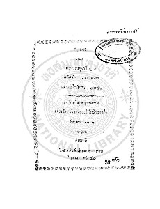 กฎหมายหอพระสมุดวชิรญาณ ซึ่งตั้งขึ้นโดยพระบรมราชานุญาตแต่ณปีมโรงโทศก 1242