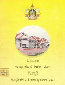 ที่ระลึกในพิธีเปิด หอสมุดแห่งชาติ รัชมังคลาภิเษก จันทบุรี