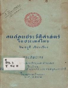 คนก่อนประวัติศาสตร์ในประเทศไทย