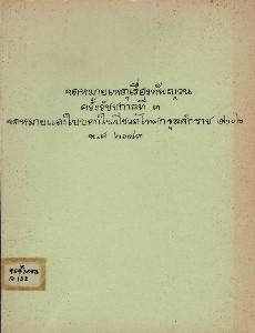 จดหายเหตุเรื่องทัพญวน ครั้งรัชชกาลที่ 3 จดหมายและใบบอกในปีชวดโทศกจุลศักราช ๑๒๐๒ พ.ศ.๒๓๘๓