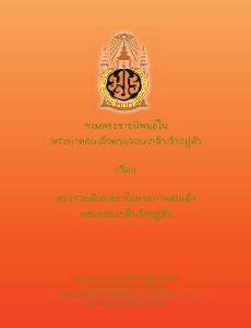 รวมพระราชนิพนธ์ในพระบาทสมเด็จพระจอมเกล้าเจ้าอยู่หัว เรื่องพระราชหัตถเลขาในพระบาทสมเด็จพระจอมเกล้าเจ้าอยู่หัว